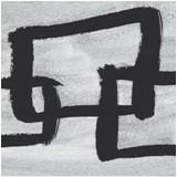 03 ACTEIII (13) GAR082